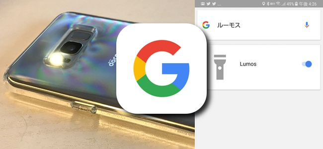 Googleの音声入力でハリー・ポッターの魔法が使える!声だけでライトの点灯・消灯が可能!ただしAndroidのみ