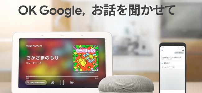 Google アシスタントに童話や絵本をお話してくれる機能が追加。誰でも知ってる名作からポケモンまで