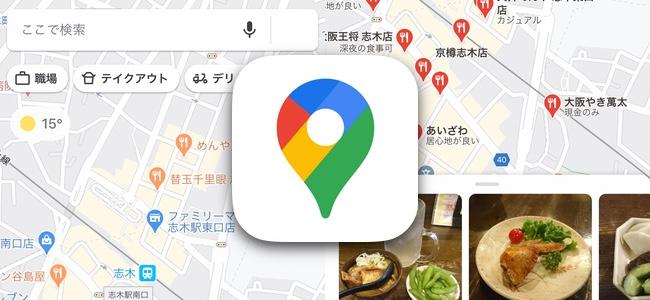 Googleマップが新型コロナウイルス感染拡大を受けて、「テイクアウト」「デリバリー」ボタンを追加。それぞんれのジャンルで飲食店の絞り込みが可能に