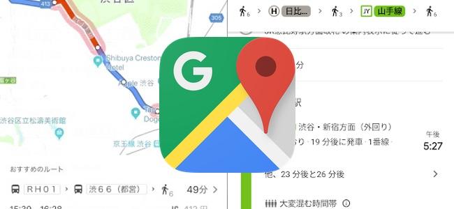 Google マップが公共交通機関の混雑予想やバスのリアルタイム遅延情報の提供を開始