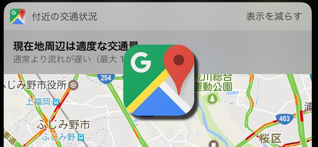 Googleマップがアップデート、リアルタイムでの付近の交通状況表示とコピーされた住所の簡単貼り付けに対応