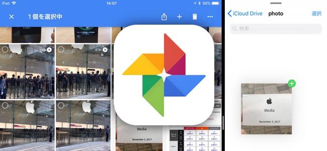「Google フォト」がアップデートでiOS 11のドラッグ&ドロップに対応。iPadで利用が可能