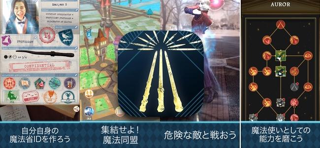 「ハリー・ポッター: 魔法同盟」が日本でもリリース。Ingress、ポケモンGOに続くハリー・ポッターをテーマにした位置情報ゲーム