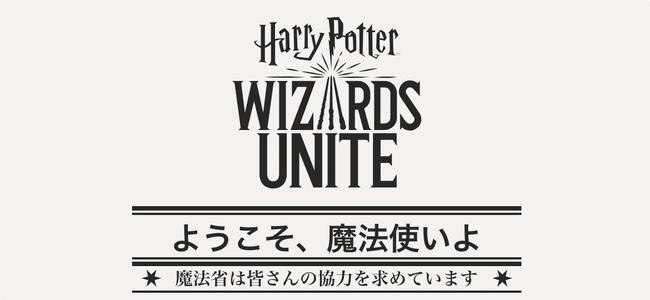 ハリーポッター版ポケモンGO「ハリー・ポッター:魔法同盟」が事前登録を開始。2019年サービス開始予定