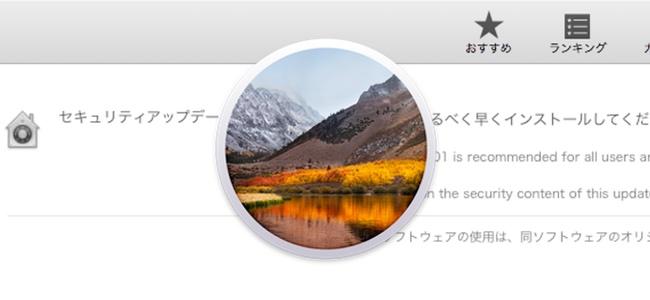 Appleが同日二度目のmacOS High Sierraセキュリティアップデートを配信。未明に配信されたアップデート適用で起きる様になった不具合を修正