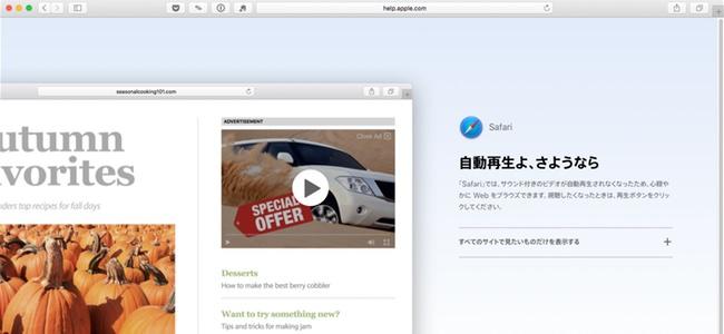 macOS High Sierraではウェブサイトの埋め込み動画を自動再生させないようにすることが可能