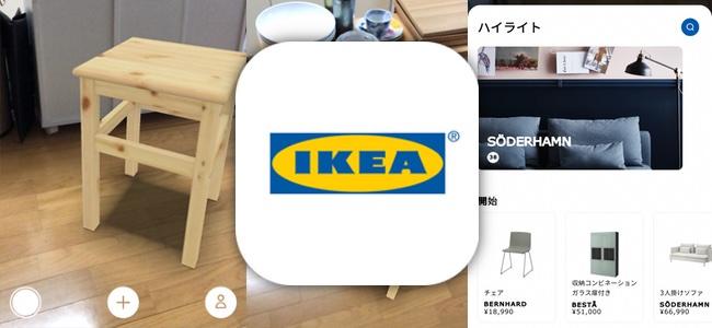 AR機能を使ってIKEAの家具を自由に配置、実際の使用感を確認できるアプリ「IKEA Place」 が日本でも配信開始