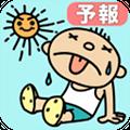 強い日差しのなか外出する前に、「熱中症予報計」で危険度をチェック!