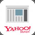 片手でサクサクを読み進められる「Yahoo!ニュース」はリーダーアプリの決定版!