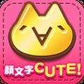 圧倒的ボリュームの顔文字ライブラリー「顔文字CUTE!」は使い心地もバッチリだった!