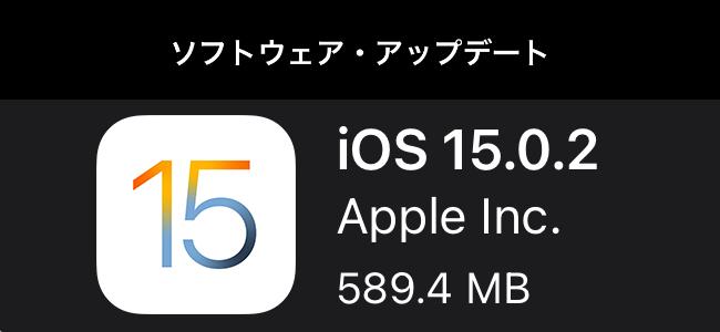 """iOS 15.0.2リリース。写真保存に関する問題や、MagSafe対応iPhoneレザーウォレットの接続問題、AirTagが""""探す""""の""""持ち物を探す""""タブに表示されないことがある問題などを解消"""