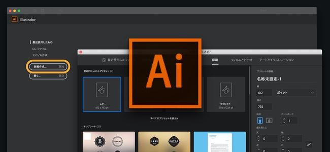 Photoshopに続き、iPad向けにIllustratorも登場か