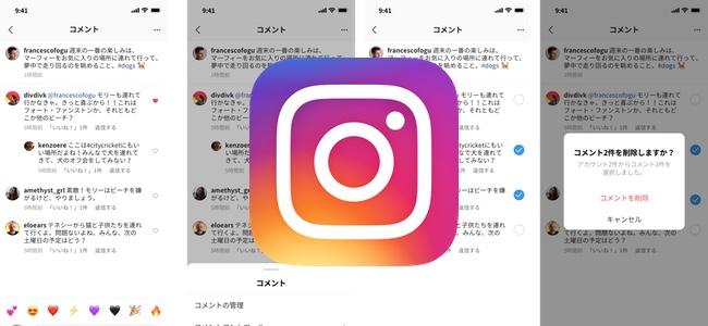 Instagramがコメントをまとめて削除する機能を追加