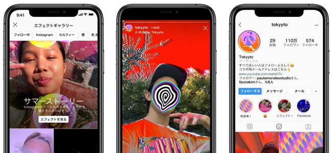 Instagramが新機能「Spark AR」を提供開始。クリエイターがARカメラエフェクトを作成・公開が可能