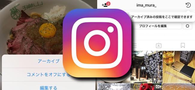 Instagramにアーカイブ機能が追加。自分の投稿した画像を削除せず非表示にして、自分だけ見られる様に