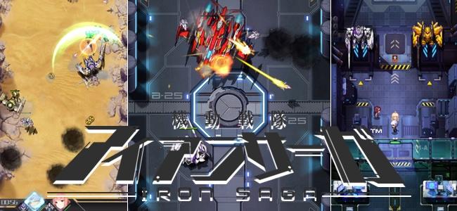 「機動戦隊アイアンサーガ」レビュー!セミオートのリアルタイムSLGっぽいゲームかと思ったら、全てを自ら操作するガチガチのアクションも可能。2つの顔を持つロボゲー