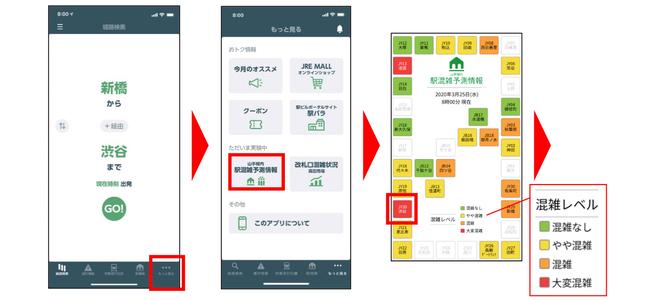 JR東日本公式アプリが「山手線内 駅混雑予測情報」を公開すると発表。当日~2日後までの混雑予想を提供、7月下旬より利用開始