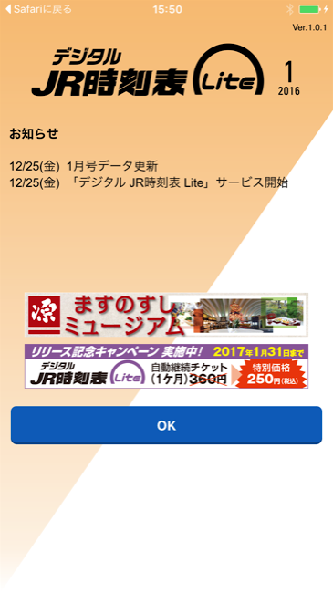 JRjikoku_01