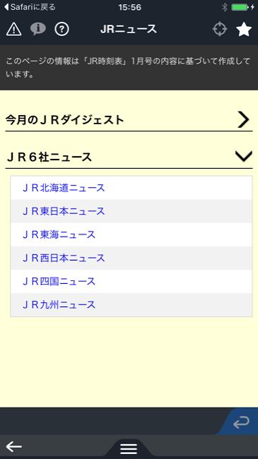 JRjikoku_11