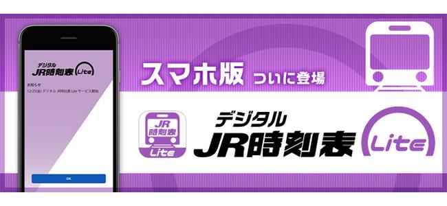 全ての鉄道ファンに捧ぐ!JR時刻表がアプリになって登場!「デジタル JR時刻表 Lite」
