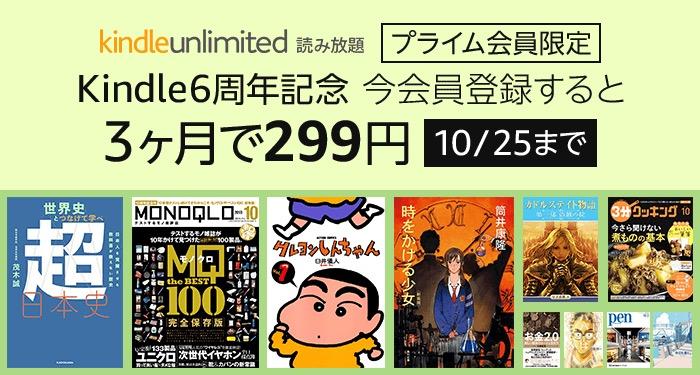KU_promo_Kindle_anniversary_promolp_700x375_20181001