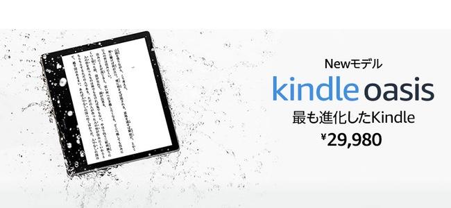 Kindleシリーズの最上位機種「Kindle Oasis」に新型が登場。自動調整も可能な色調調節ライトを搭載、防水も対応