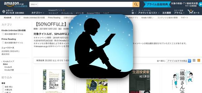 Kindleが日本でサービス開始6周年!対象タイトルが、50%OFF以上となる「Kindle6周年記念キャンペーン」を開始!