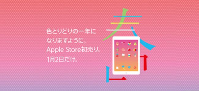 2014年も来るぞ!Appleの超豪華福袋「Lucky Bag」が1月2日に発売!