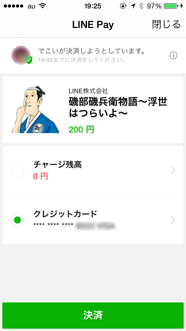 LINE Pay setting (1)