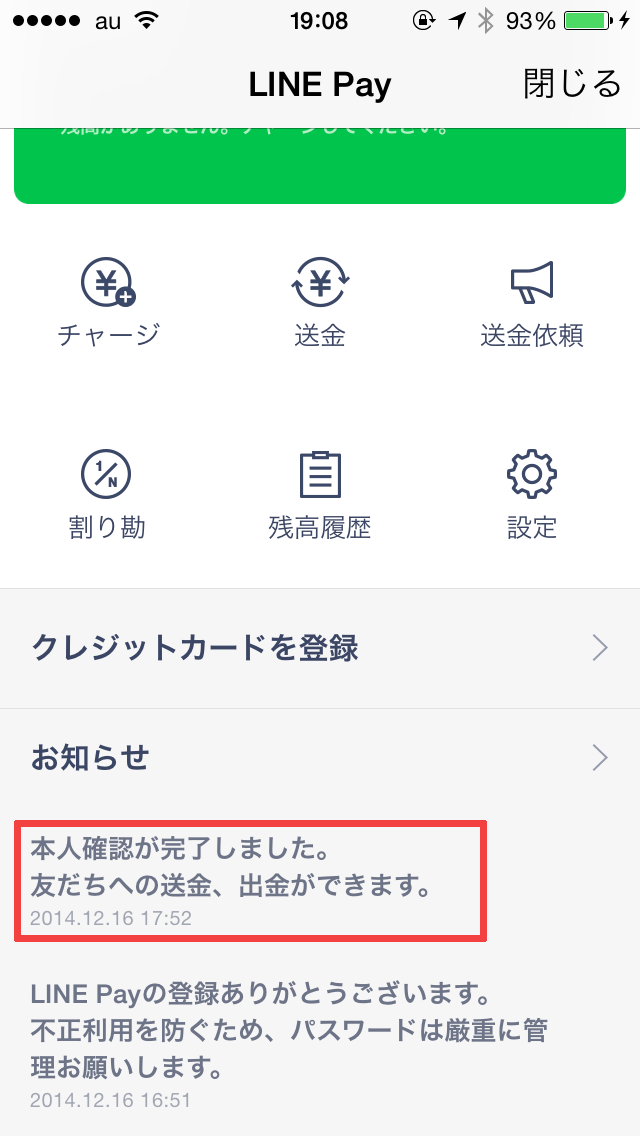 LINE Pay setting (12)