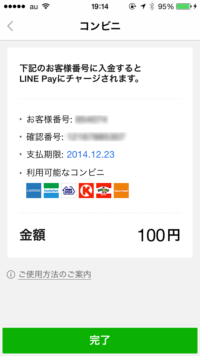 LINE Pay setting (17)
