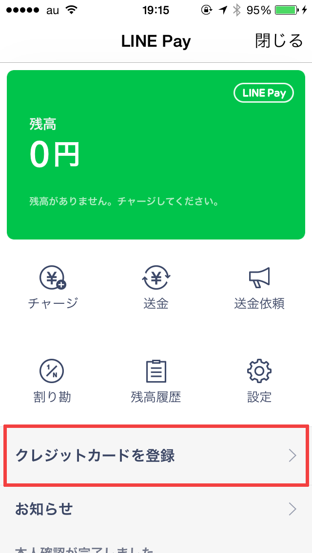 LINE Pay setting (18)