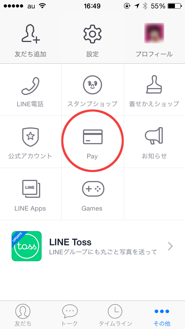 LINE Pay setting (4)