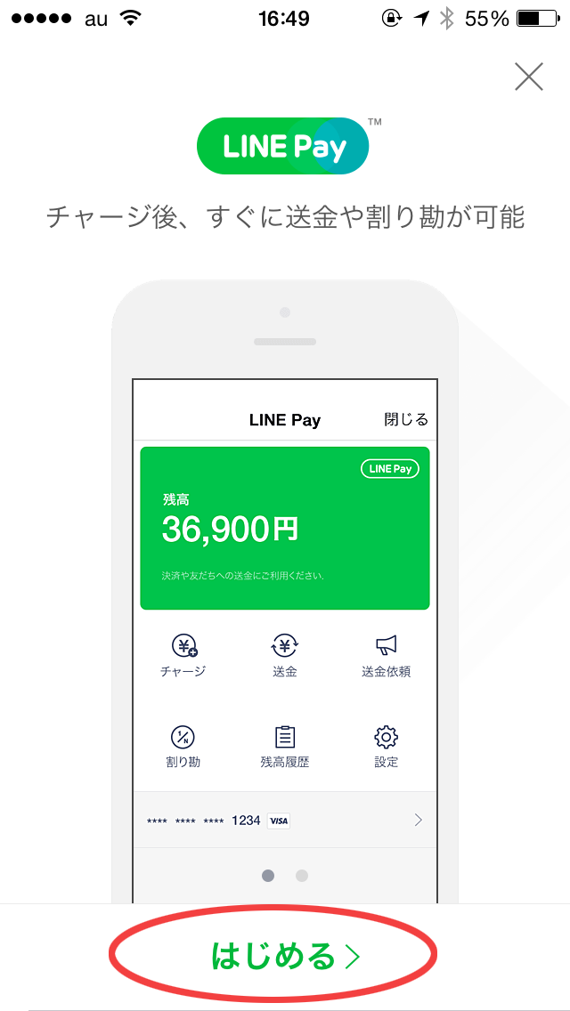 LINE Pay setting (5)