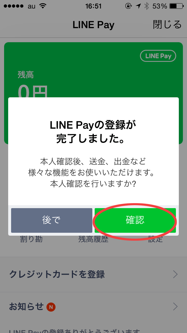 LINE Pay setting (8)