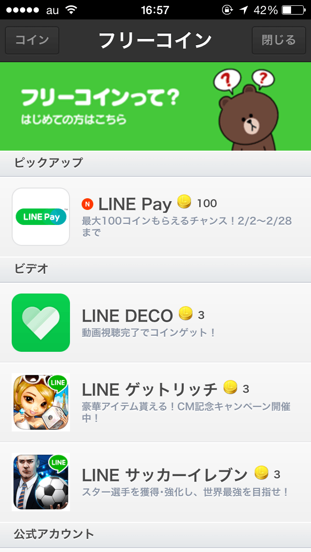 LINE coin campaign (1)