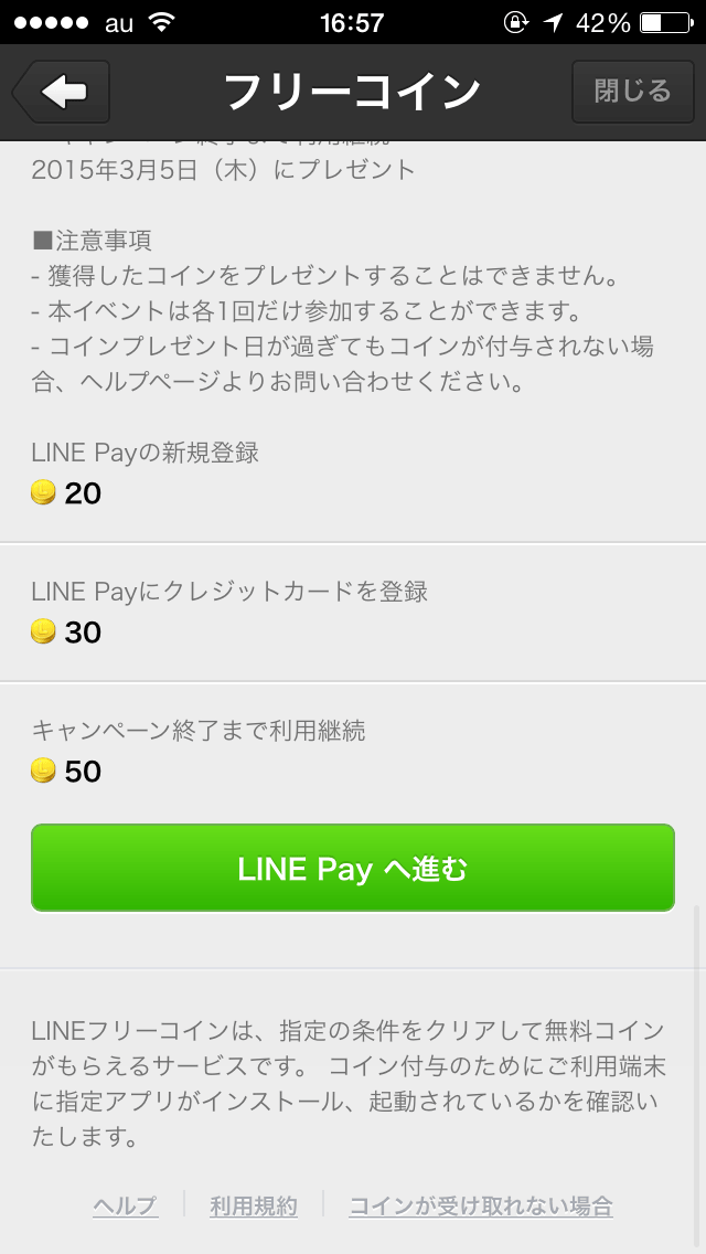 LINE coin campaign (2)