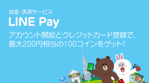 LINE coin campaign (3)