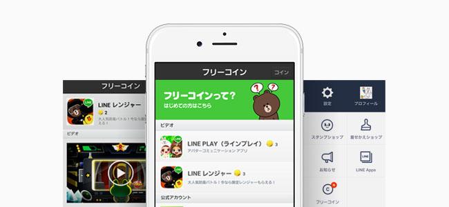 ついにiPhone版LINEにも「LINE フリーコイン」がきた!無料でLINEコインが貯められるぞ