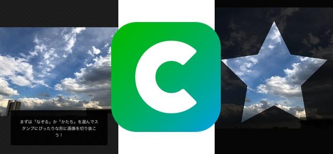LINEスタンプ制作アプリ「LINE Creators Studio」がアップデートで、画像選択時に定形の切り抜きが可能に