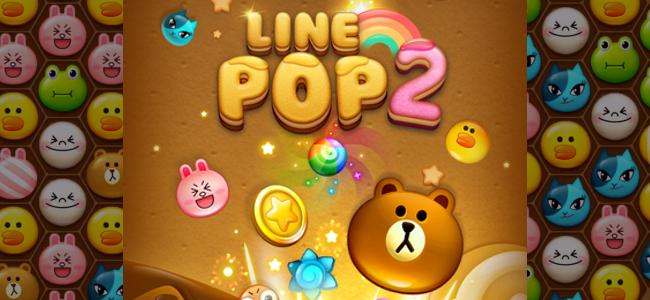世界で5000万人以上が遊んだ超人気パズルゲームの続編「LINE POP2」