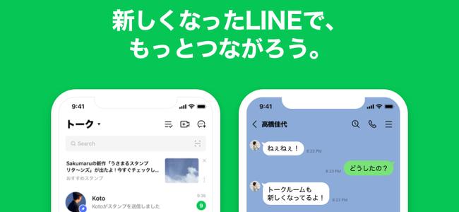 LINEがサービス開始以来初となる、大幅なデザインリニューアルを実施 ※iOSは近日中