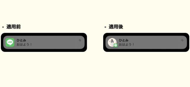 LINEがiOS 15で通知のアイコンが送信者のものが表示されるように