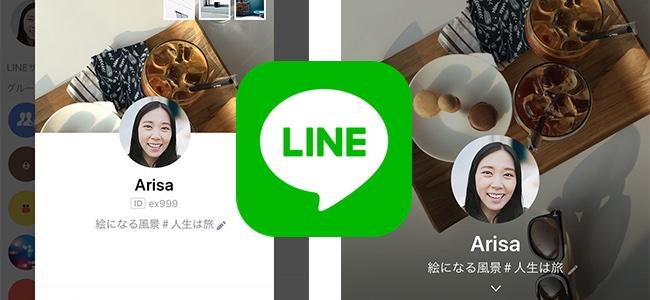 LINEがプロフィール画面のリニューアルを近日中に行うと発表。カバー写真を拡大、投稿履歴をスクロールで表示、投稿した写真などまとめて見ることが可能など