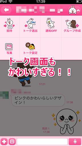 LINE_kisekae011_2