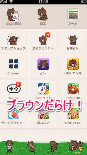 LINE_kisekae024_2
