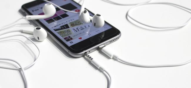 新しくLightning接続となったEarPodsは音が良くなったのか!?iPhone 6sで聴き比べた!