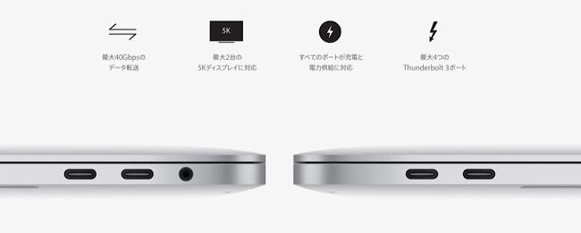 MacBookPro2016_09