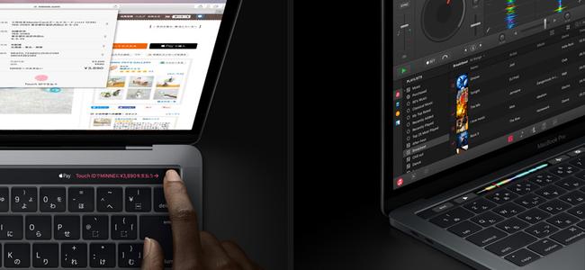 Mac史上今までにない入力UI「Touch Bar」を搭載した新しいMacBook Proが発売!スペックなど詳細まとめ