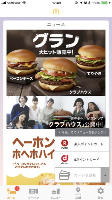McDonald_03